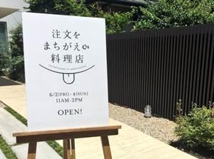注文をまちがえる料理店2017.jpg