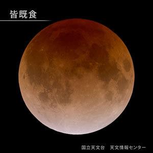 total-eclipse-m.jpg